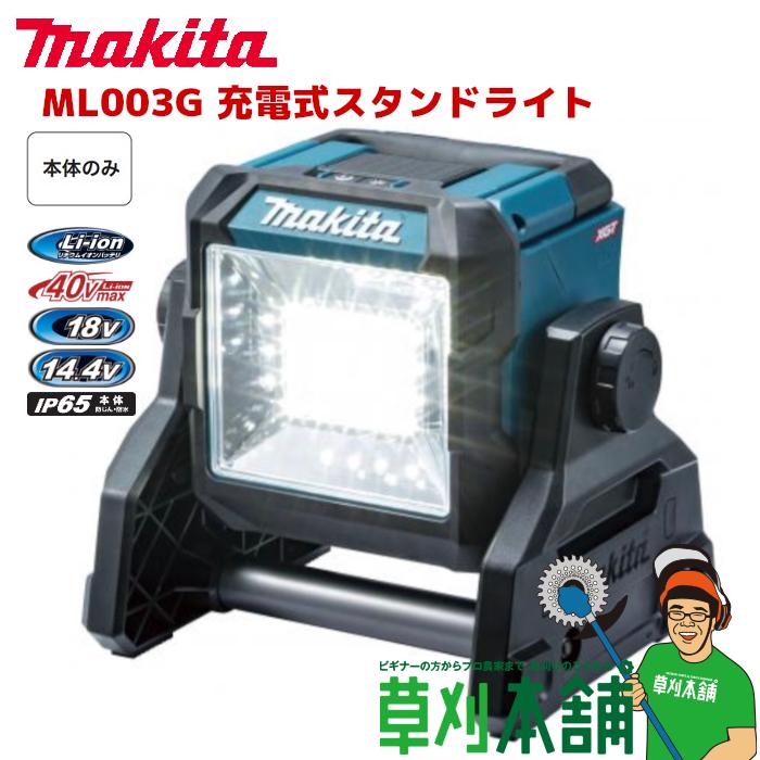 40Vmaxモデル 広範囲に明るく照射 マキタ makita ML003G 現品 40Vmax 14.4V 18V 充電式スタンドライト 本体のみ 贈答品