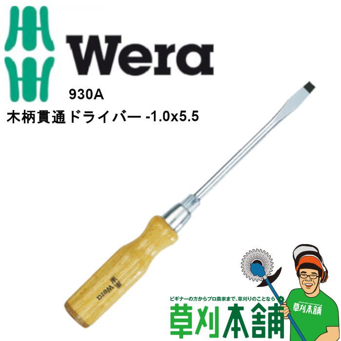 Wera ヴェラ 大決算セール はドイツのドライバーとレンチの一流専門メーカー 木柄貫通ドライバー 軸長:100mm -1.0x5.5 お値打ち価格で 930A