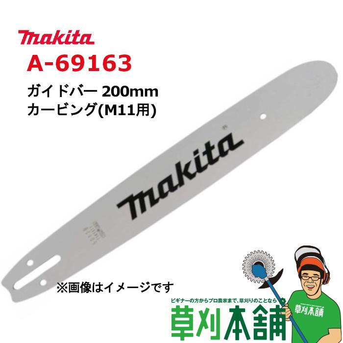 マキタ makita 引き出物 爆安プライス A-69163 ガイドバー カービング M11用 200mm