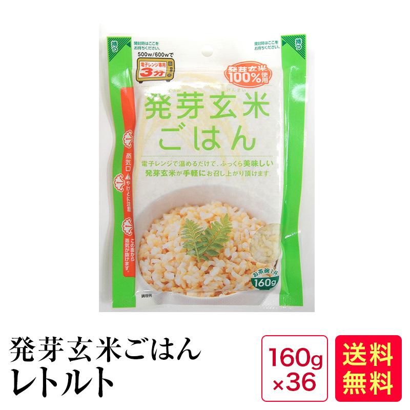 1食あたり110.8円 レンチン簡単 するだけでおいしく栄養価の高い発芽玄米がお手軽に食べられます 国産で安心 安全 2020 新作 発芽玄米ごはん160g×36食入り 03 レトルトご飯 パックごはん 激安通販ショッピング 発芽玄米