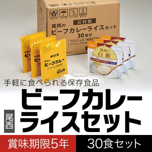 アルファ米[尾西・ビーフカレーライスセット30食セット]7大アレルギー物質不使用【送料無料】【賞味期限2024年2月】