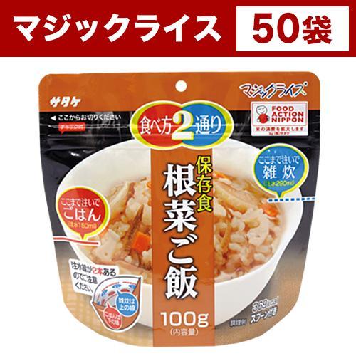 アルファ米 非常食 マジックライス 根菜ご飯 サタケ 100g 50袋 保存期間5年!備蓄品・レジャー・登山に