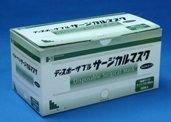 (送料無料)長谷川綿行・大人用・ディスポーザブルサージカルマスク(ホワイト) 1000枚入り  175×90mm