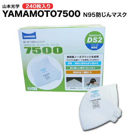 【火山灰、、PM0.5対応】YAMAMOTO7500(DS2、N95認証品)240枚入り。【送料無料】防塵マスク・国家検定合格品。大気汚染、ウイルス対策に。, クロカワグン:dd5ecf6e --- sunward.msk.ru