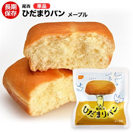 新登場 ファッション通販 ふんわり食感 尾西食品 ひだまりパン メープル味 1個 備蓄食 非常食 保存食 防災食
