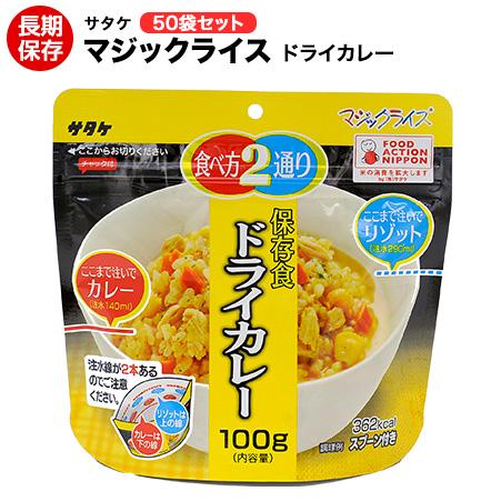 アルファ米 非常食 マジックライス サタケ ドライカレー 50袋保存期間5年!備蓄品・レジャー・登山に
