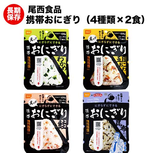 尾西食品「携帯おにぎり」4種類×2袋セット