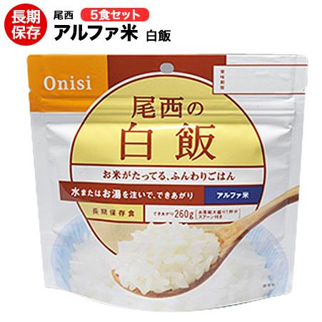 春の新作続々 白飯 尾西食品 アルファ米 尾西 ハラル認証取得 新作 白飯5食セット 賞味期限2026年12月