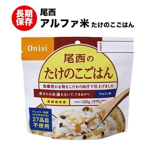 商い 尾西食品 アルファ米 たけのこご飯 尾西 完売 ハラル認証取得 たけのこごはん