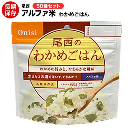 アルファ米[尾西食品 わかめごはん50食セット ()]賞味期限2024年12月