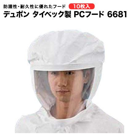 デュポン タイベック製 PCフード 6681 (10枚入)疫病、粉塵、有害化学薬品に