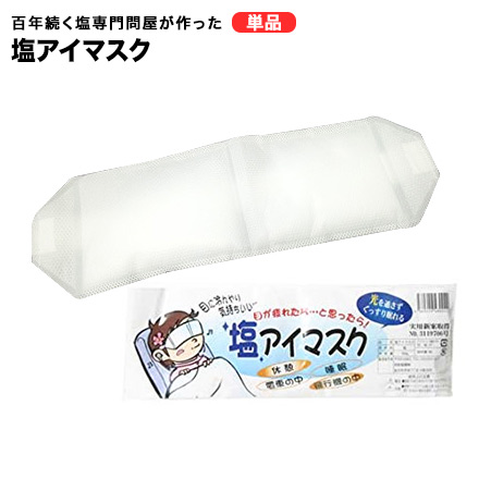 目にひんやり気持ちいい 塩アイマスク 塩アイマスク休憩・睡眠・電車の中・飛行機の中で光を通さずぐっすり眠れる 熱帯夜の暑さ対策。不眠症・寝つきの悪い方に。安眠・快眠で快適な睡眠を。