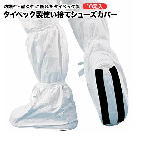 防護性 気質アップ 耐久性に優れたタイベック製 幅広い用途に使えるシューズカバー タイベック製使い捨てシューズカバー 靴カバー すべり止め付き 33cm 10足入 贈与 AZ6874 ブーツ型