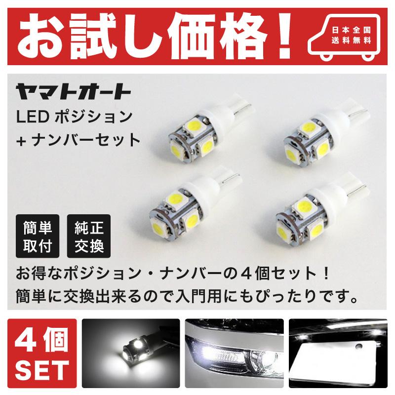 お得なT10ウェッジ球の4個セットルームランプ サイドマーカー カーテシ にも 【お試し価格】JF1/2 N-BOX(NBOX) [H23.12~]LED ポジション ナンバー 4点セットT10 ウェッジ球 3chip SMD LED スモール ランプ 車幅灯 ライセンス ホンダ 入門 エントリーモデル
