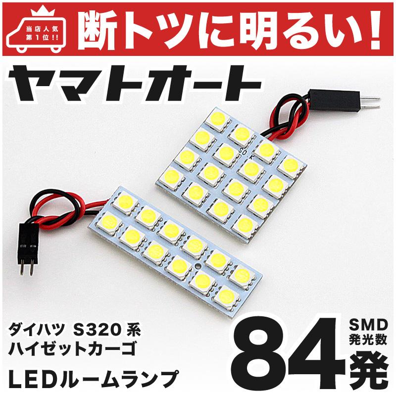 通常の3倍の発光体数!これを買えば間違いないベストセラー商品です! 【断トツ84発!!】S320系 ハイゼットカーゴ クルーズ系 LED ルームランプ 2点セット[H16.12~]パーツ ダイハツ 基板タイプ 圧倒的な発光数 3chip SMD LED 仕様 室内灯 カー用品 カスタム 改造 DIY