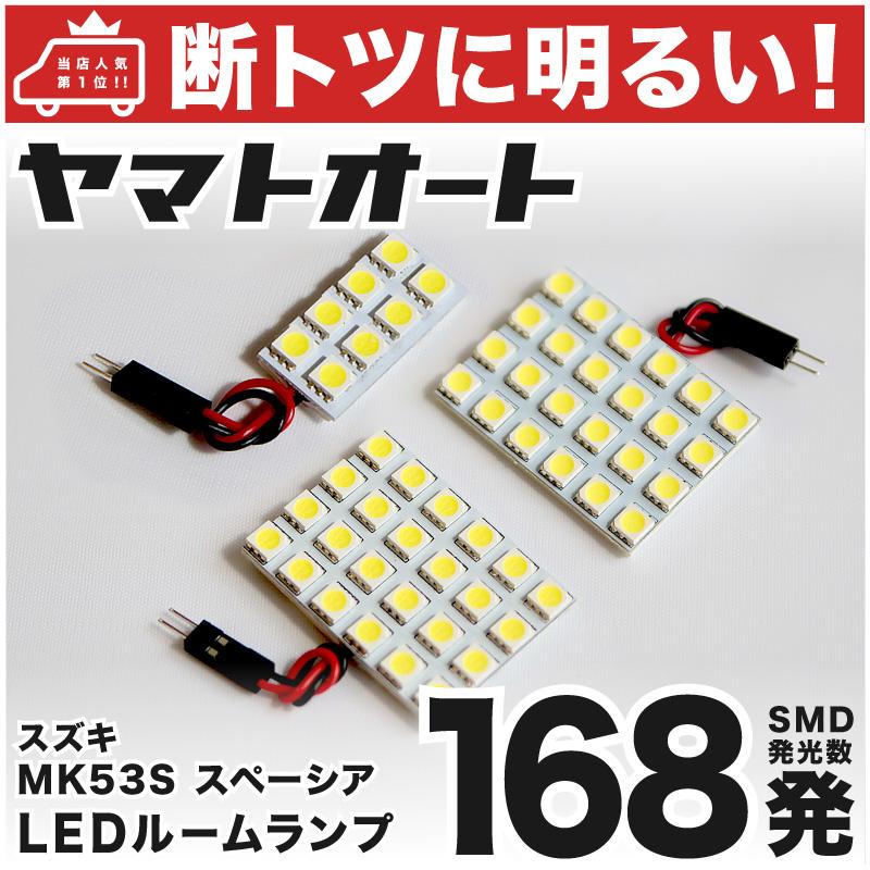 通常の3倍の発光体数 これを買えば間違いないベストセラー商品です 断トツ168発 MK53S 新型 スペーシアカスタム ハイブリッド 公式通販 LED ルームランプ 3点セット 激安 激安特価 送料無料 H29.12~ パーツ カー用品 カスタム 基板タイプ 3chip 圧倒的な発光数 室内灯 改造 仕様 車中泊 スズキ DIY SMD