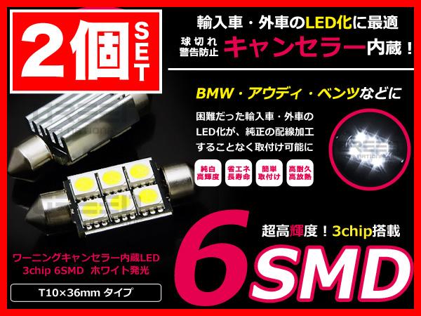通常の3倍の発光体数 これを買えば間違いないベストセラー商品です 抵抗付 R170 SLKクラス メルセデス ベンツ LED ナンバー灯 ライセンスランプ 定番スタイル 警告灯キャンセラー付 H9.1~H16.9 LEDルームランプ 純白色 2個SET 外車 激安卸販売新品 輸入車 欧州車に にも T10×36mm 37mm