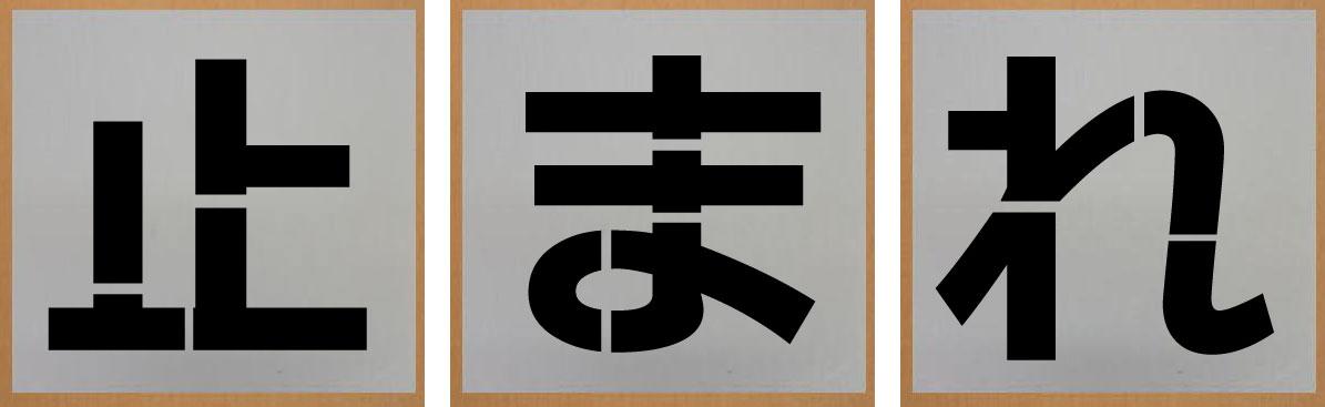 吹き付け板 【止】【ま】【れ】の3文字 サイズ500mm 吹き付け板 刷り込み板