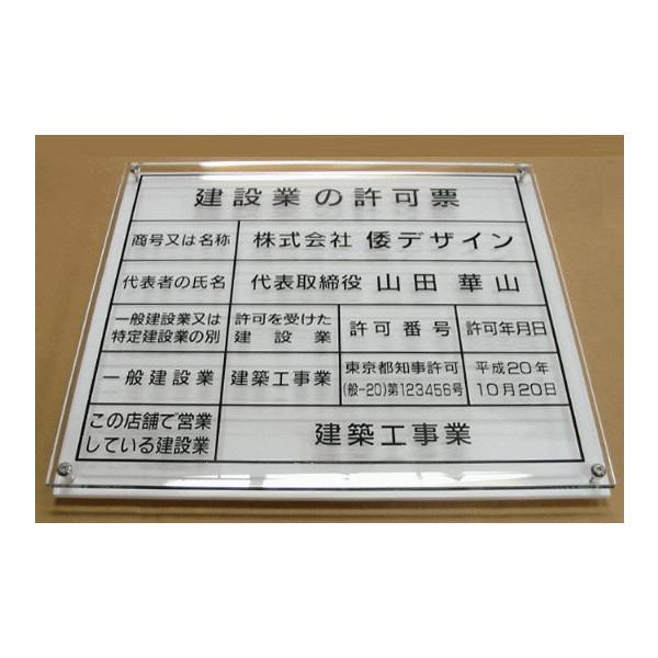 建設業の許可票【アクリルW式】2層式のおしゃれな許可票看板短納期で発送400mmx350mm