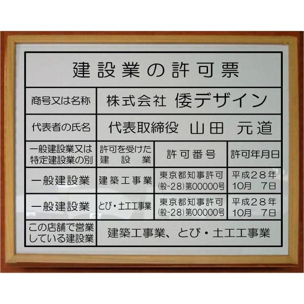 建設業の許可票【ステンレスヘアーライン仕上げ額入り文字:エッチング加工(凹加工黒色入れ)】人気の建設業の許可票