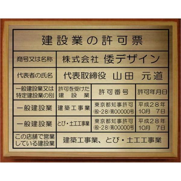 建設業の許可票【真鍮ヘアーライン仕上げ額入り】文字:エッチング加工(凹加工黒色入れ)高級感のあるエッチング加工