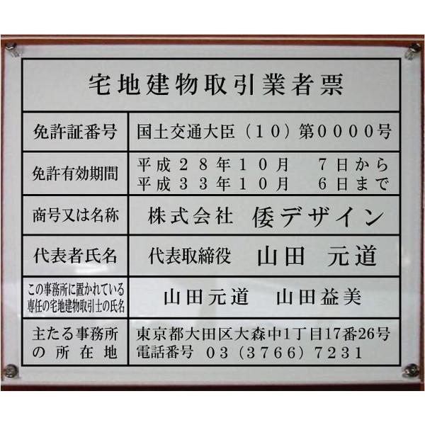 宅地建物取引業者票【アクリルW式 プレート】2層式のおしゃれな許可票看板400mmx350mm