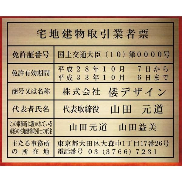 宅地建物取引業者票【真鍮ヘアーライン仕上げ平板】文字:エッチング加工(凹加工黒色入れ)高級感のあるエッチング加工