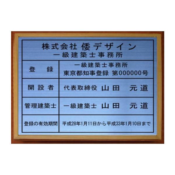一級建築士事務所看板【ステンレスヘアーライン仕上げ額入り】文字:エッチング加工(凹加工黒色入れ)高級感のあるエッチング加工