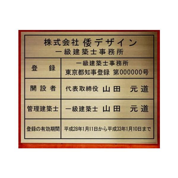 一級建築士事務所看板【真鍮ヘアーライン仕上げ箱型】安価でおしゃれな許可票看板人気の一級建築士事務所看板一級建築士事務所看板短納期