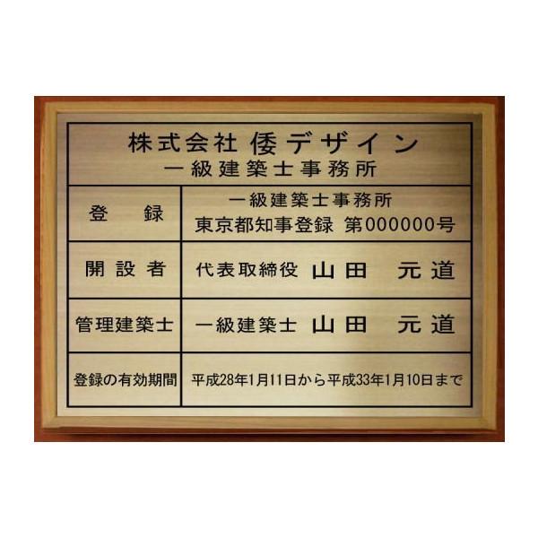 一級建築士事務所看板【真鍮ヘアーライン仕上げ額入り】文字:エッチング加工(凹加工黒色入れ)高級感のあるエッチング加工