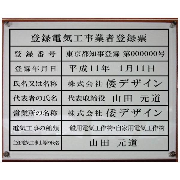 登録電気工事業者登録票【アクリルW式】400mmx350mm書体は明朝体・ゴシック体が可能