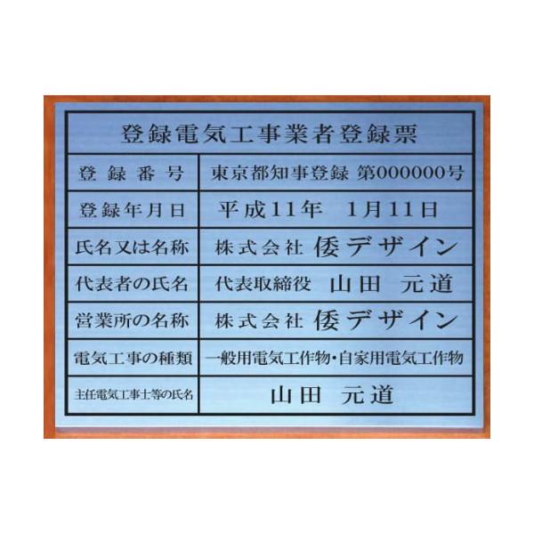 登録電気工事業者登録票【ステンレスヘアーライン箱型】文字:エッチング加工(凹加工黒色入れ)高級感のあるエッチング加工