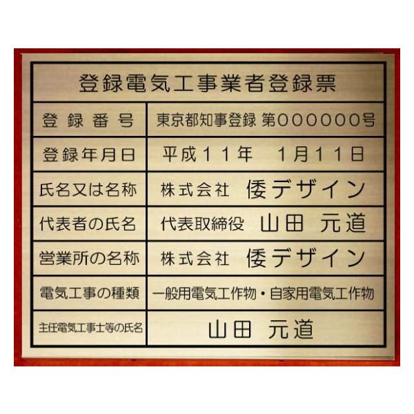 登録電気工事業者登録票【真鍮ヘアーライン仕上げ箱型】安価でおしゃれな許可票看板人気の登録電気工事業者登録票登録電気工事業者登録票看板短納期