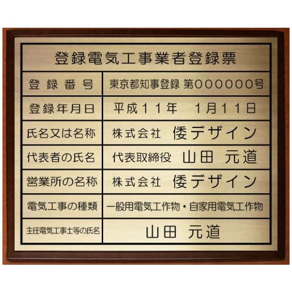 登録電気工事業者登録票【真鍮ヘアーライン仕上げ額入り】文字:エッチング加工(凹加工黒色入れ)高級感のあるエッチング加工
