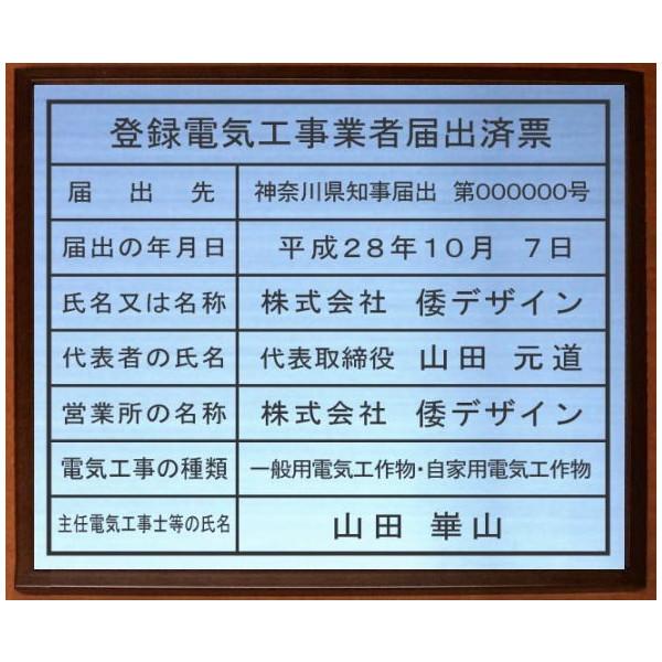 登録電気工事業者届出済票【ステンレスプレート 額入り】文字:エッチング加工(凹加工黒色入れ)高級感のあるエッチング加工