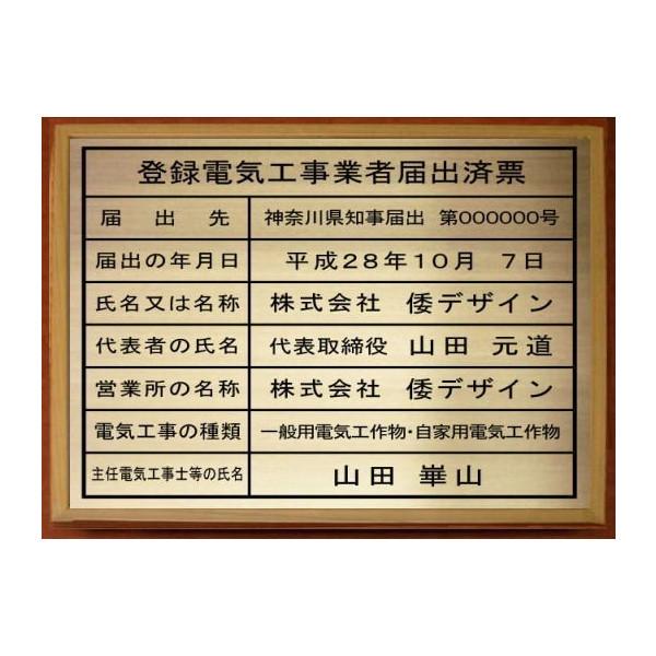 登録電気工事業者届出済票【真鍮ヘアーライン仕上げ額入り】文字:エッチング加工(凹加工黒色入れ)高級感のあるエッチング加工