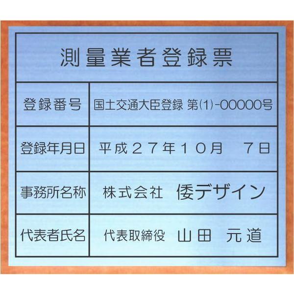測量業者登録票【ステンレスヘアーライン平板】文字をエッチング加工(凹加工)高級感のあるエッチング加工