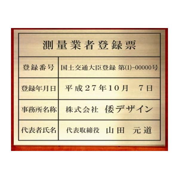 測量業者登録票【真鍮ヘアーライン仕上げ箱型】安価でおしゃれな許可票看板人気の測量業者登録票測量業者登録票短納期