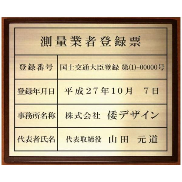 測量業者登録票【真鍮ヘアーライン仕上げ額入り】文字をエッチング加工(凹加工)高級感のあるエッチング加工
