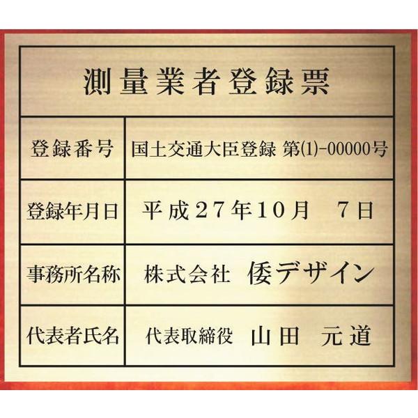 測量業者登録票【真鍮ヘアーライン仕上げ平板】文字をエッチング加工(凹加工)高級感のあるエッチング加工