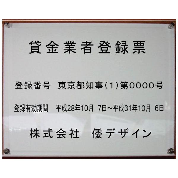 貸金業者登録票【アクリルガラス色W式】2層式のおしゃれな許可票看板貸金業者登録票300mmx250mm