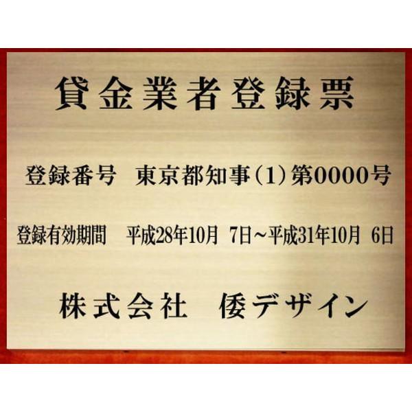 貸金業者登録票【真鍮ヘアーライン仕上げ箱型】安価でおしゃれな許可票看板人気の貸金業者登録票貸金業者登録票