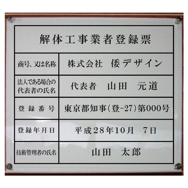解体工事業者登録票【アクリルガラス色W式】2層式のおしゃれな許可票看板解体工事業者登録票400mmx350mm