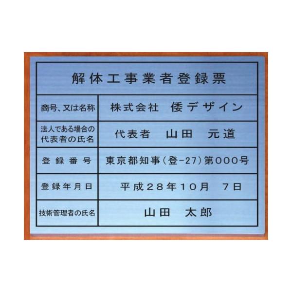 解体工事業者登録票【ステンレスヘアーライン箱型】文字:エッチング加工(凹加工)高級感のあるエッチング加工(凹加工)