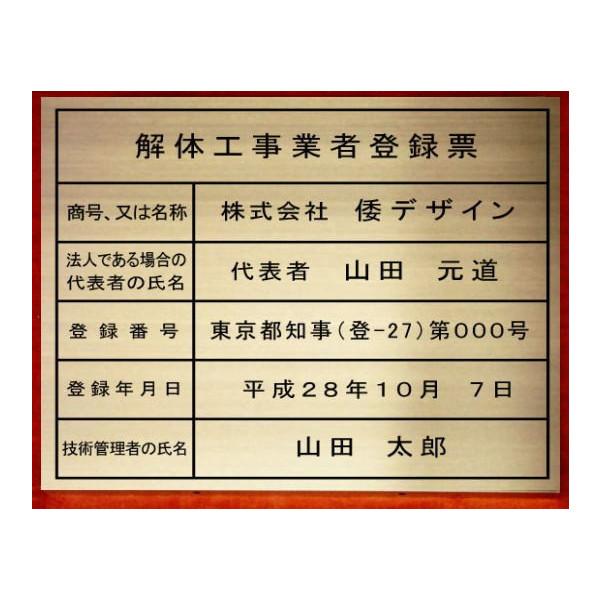 解体工事業者登録票【真鍮ヘアーライン仕上げ箱型】安価でおしゃれな許可票看板人気の解体工事業者登録票解体工事業者登録票短納期