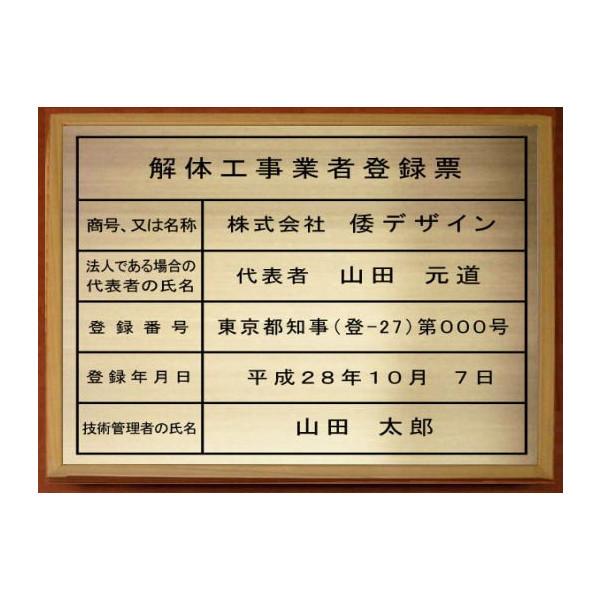 解体工事業者登録票【真鍮ヘアーライン仕上げ額入り】文字:エッチング加工(凹加工)高級感のあるエッチング加工(凹加工)