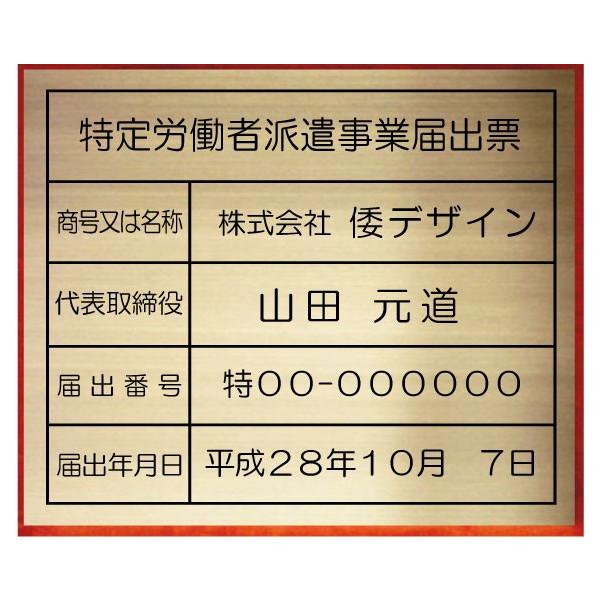 特定労働者派遣事業届出票【真鍮ヘアーライン仕上げ平板】安価でおしゃれな許可票看板人気の特定労働者派遣事業届出票特定労働者派遣事業届出票短納期