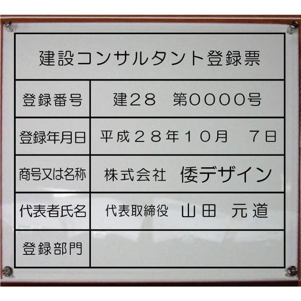 建設コンサルタント登録票【アクリルW式】2層式のおしゃれな許可票看板人気の建設コンサルタント登録票建設コンサルタント登録票短納期