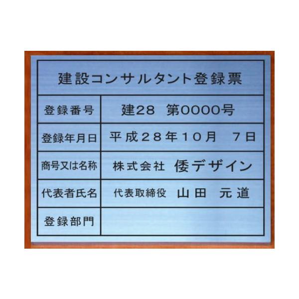 建設コンサルタント登録票【ステンレスヘアーライン箱型】安価でおしゃれな許可票看板人気の建設コンサルタント登録票建設コンサルタント登録票短納期
