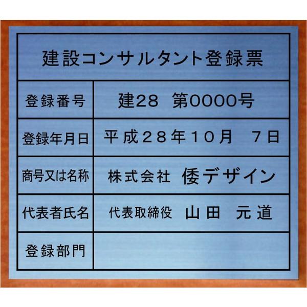 建設コンサルタント登録票【ステンレスヘアーライン平板】安価でおしゃれな許可票看板人気の建設コンサルタント登録票建設コンサルタント登録票短納期